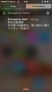 eet dah liat kan bahasa jepang, mana kanji semua. konon katanya banyak yang ngelempar hp nya pas alarm ini bunyi.